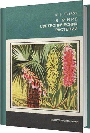 В мире субтропических растений /  В. В. Петров / 1971