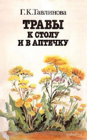 Травы к столу и в аптечку / Тавлинова Г. К. / 1992