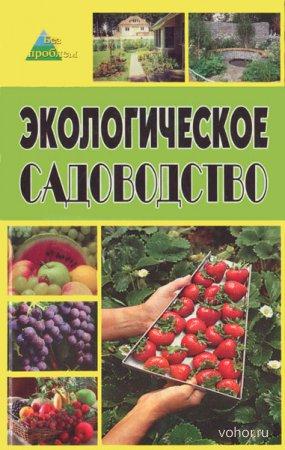 Экологическое садоводство   / О. П. Починюк / 2006