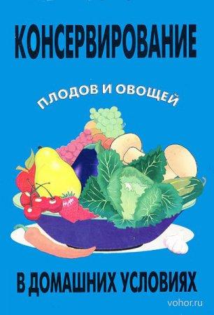 Консервирование плодов и овощей в домашних условиях   / Оремус Н.  / 1997