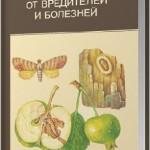 Защита сада от от вредителей и болезней / Корчагин В. Н. / 1978