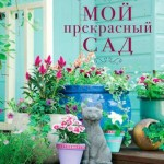 Мой прекрасный сад / Татьяна Шиканян / 2014