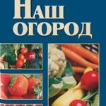 Наш огород / О.А. Ганичкина, А.В. Ганичкин / 2000
