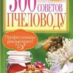 500 советов пчеловоду  / Крылов П.  / 2013