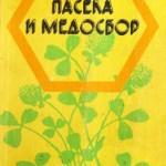 Пасека и медосбор  / Меньшенин А. Я. / 1983
