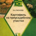 Картофель на приусадебном участке   / Писарев Б. А.  / 1991