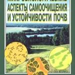 Микробиологические аспекты самоочищения и устойчивости почв / Ананьева Н. Д. / 2003