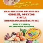 Максимальное количество овощей, фруктов и ягод при минимальной нагрузке / С. Королькова / 2012