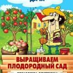 Сергей Кашин — Выращиваем плодородный сад. Любая почва, все регионы (2015 ) rtf