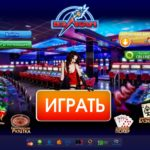 Популярные игровые автоматы Вулкан для любителей азарта